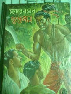 sylendra babu books free download